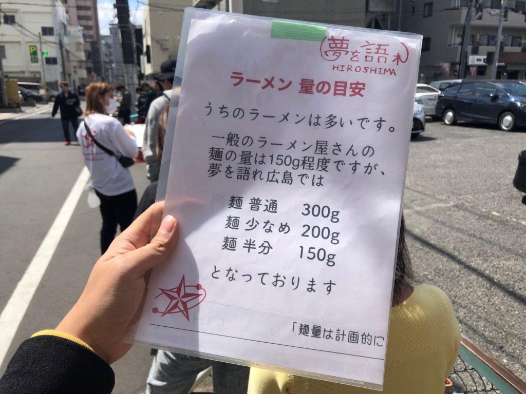 夢 を 語れ ラーメン 広島 地図 : 夢を語れ 広島 - 寺町/ラーメン